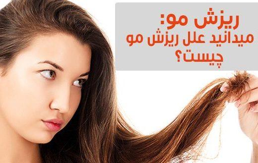 دلایل اصلی ریزش مو در مردان و زنان